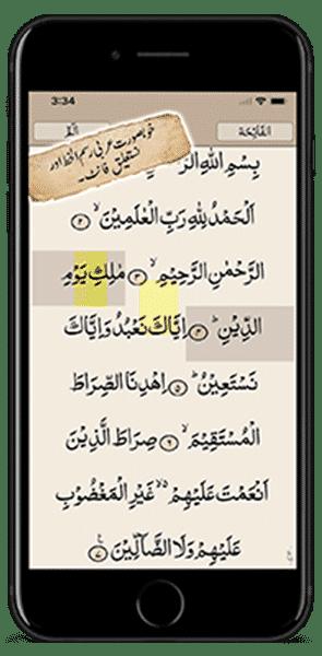 Quran Pak - Pakdata